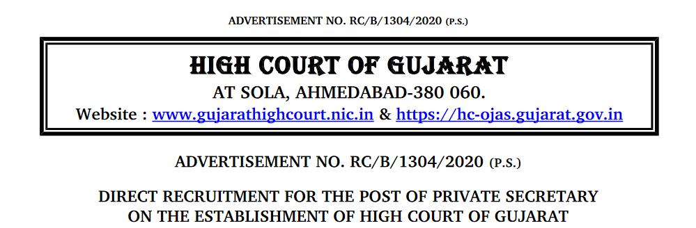 Gujarat High Court Bharti 2021
