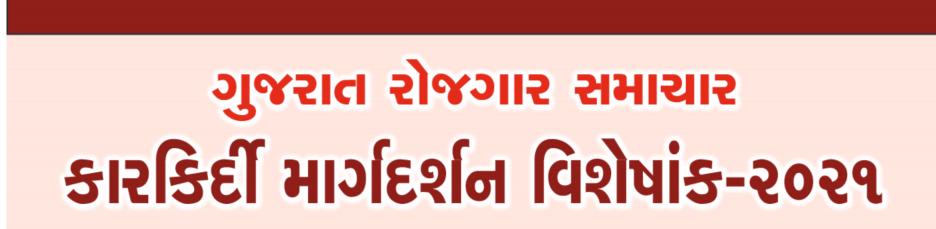 Karkirdi Margdarshan Visheshank 2021
