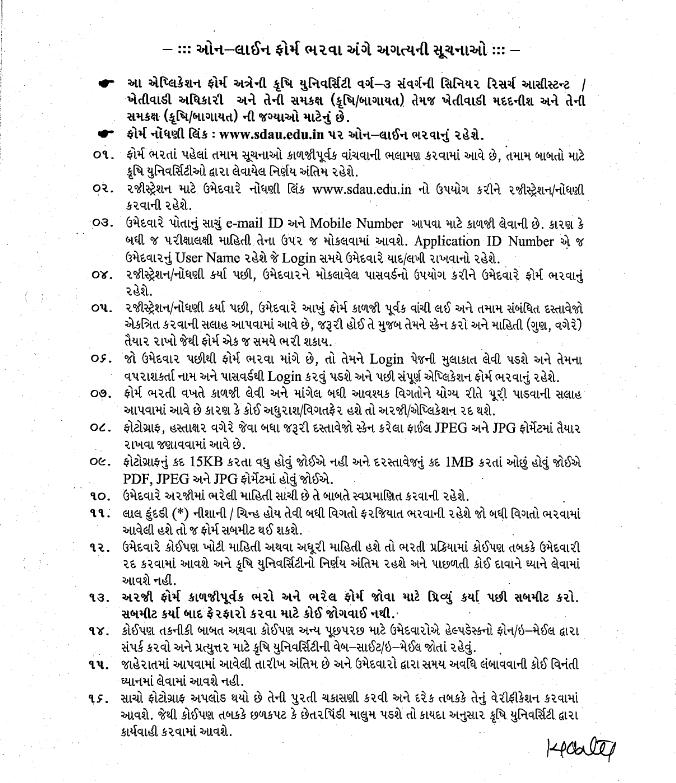 SardarKrushinagar Dantiwada Bharti 2021