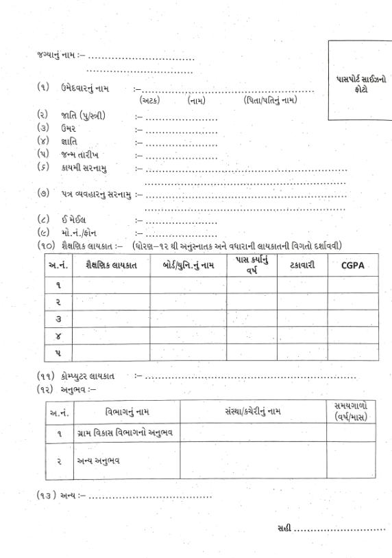 DRDA Patan Bharti