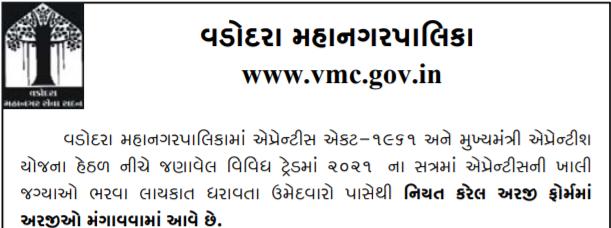 VMC Trade Apprentice Bharti 2021