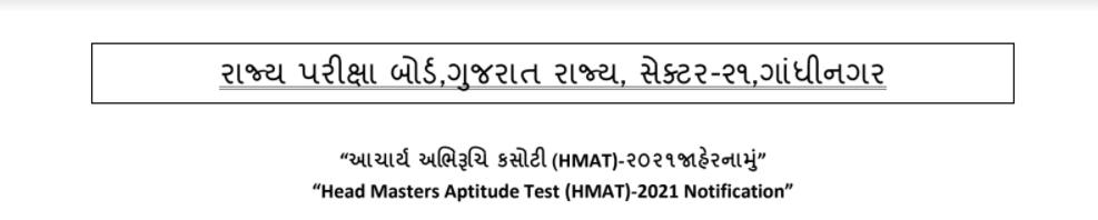 SEB Head Master Aptitude Test 2021