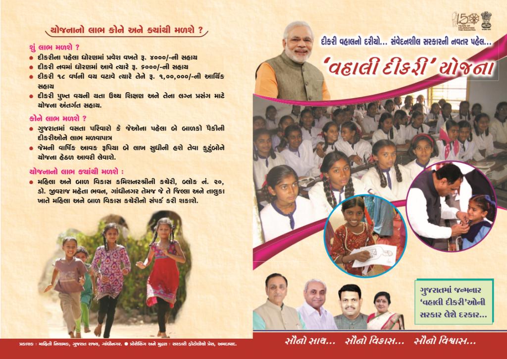 Gujarat Vahli Dikri Yojana 2021