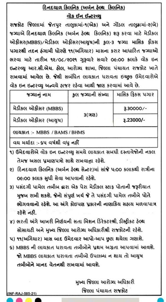 Dindayal Clinic (Urban Health Clinic) Bharti 2021