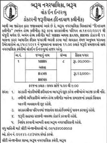 Bharuch Nagarpalika Recruitment 2021
