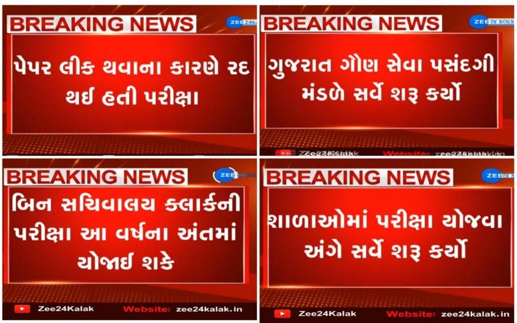 Binsachivalay Exam Date Big Breaking News 2021