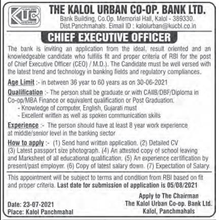The Kalol Urban Co-operative Bank Ltd. Bharti 2021