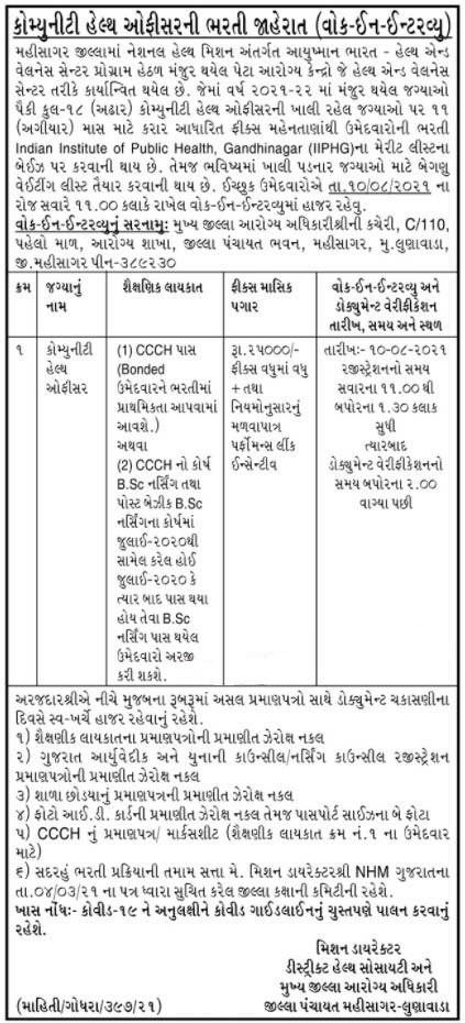 NHM Mahisagar Community Health Officer Bharti 2021
