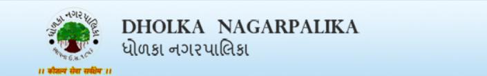 Dholka Nagarpalika Fire officer Bharti 2021