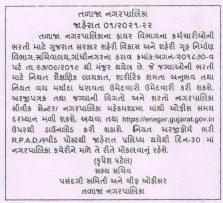 Talaja Nagarpalika Recruitment 2021