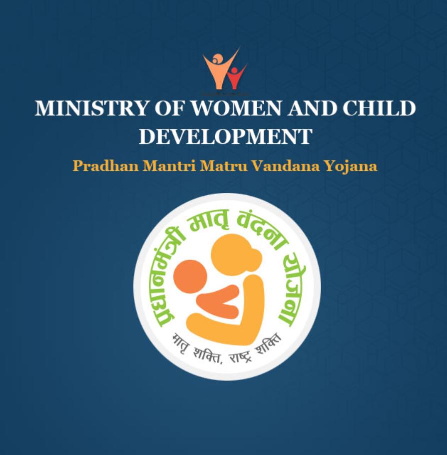 Gujarat Pradhan Mantri Matru Vandana Yojana 2021