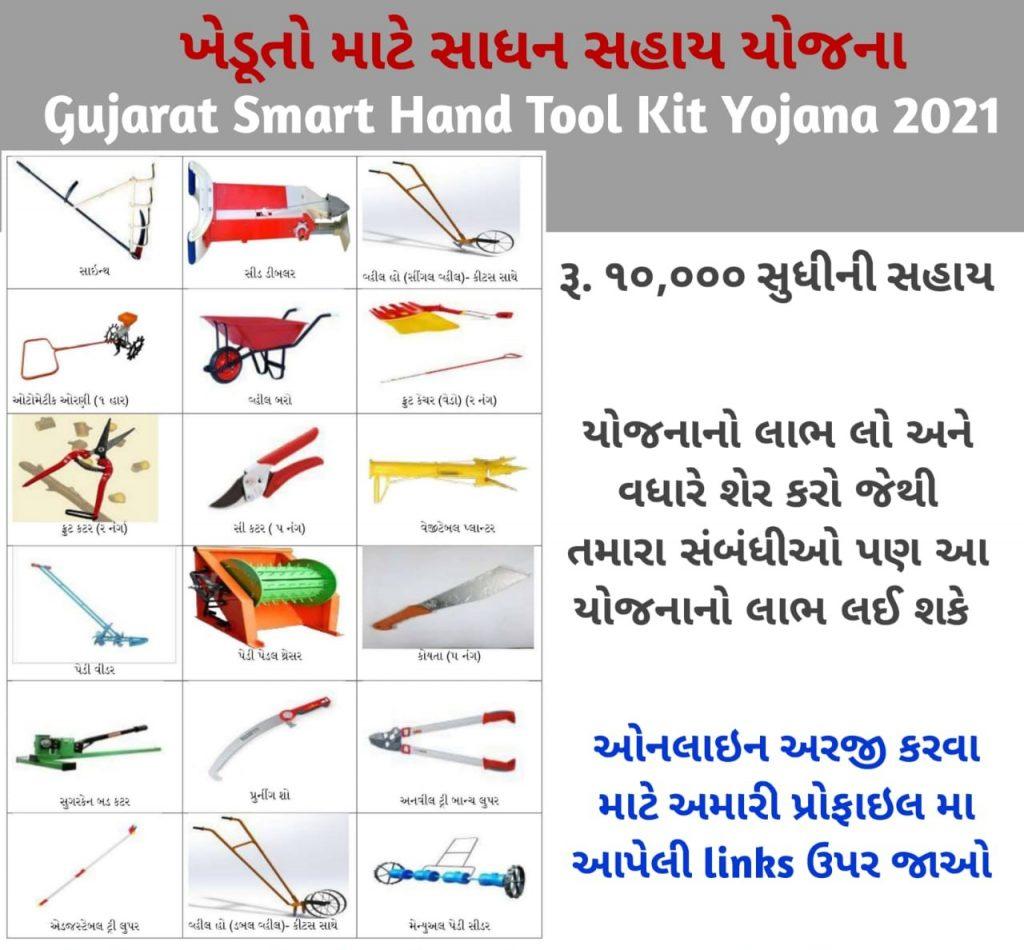 Gujarat Smart Hand Tool Kit Yojana 2021