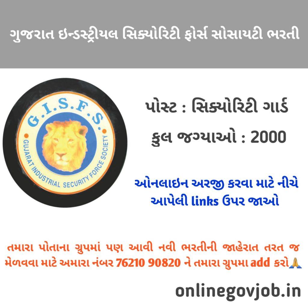 GISFS 2000 Security Guard Recruitment