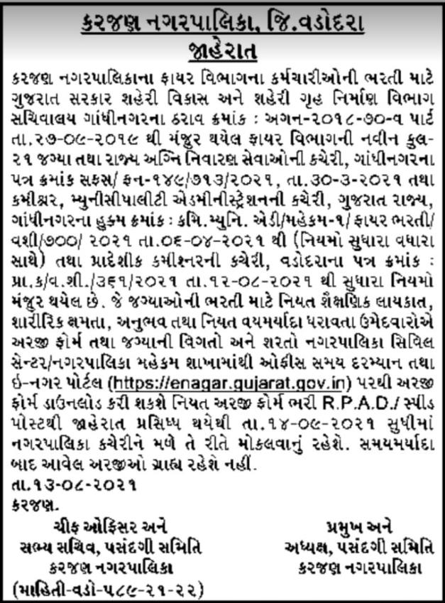 Karjan Nagarpalika Recruitment 2021