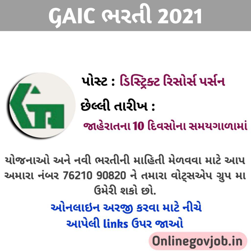 GAIC Recruitment 2021